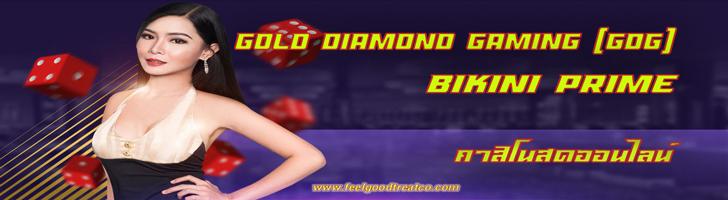 รีวิวGold Diamond Gaming